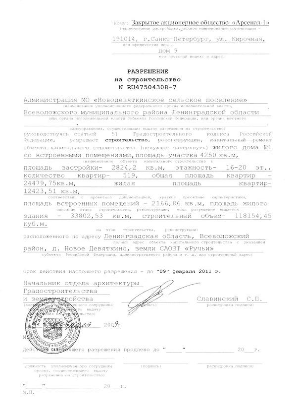 составим список список разрешений на строительство в санкт-петербурге бак, охлаждающая жидкость
