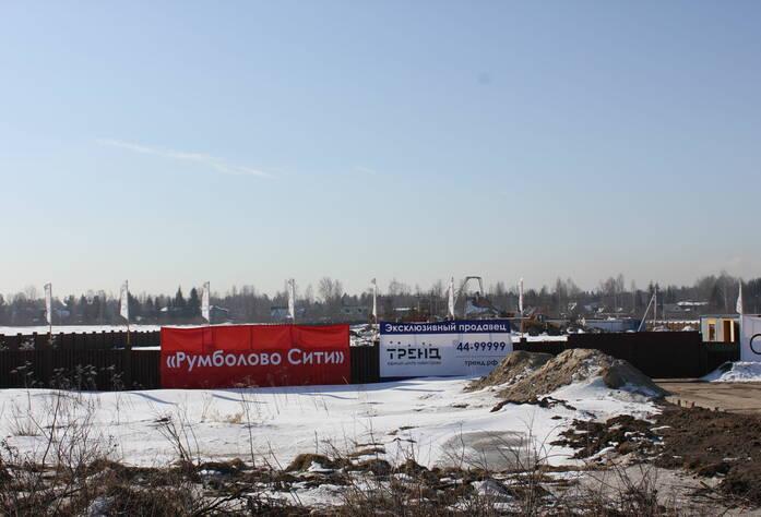 Строительство «Румболово-Сити»