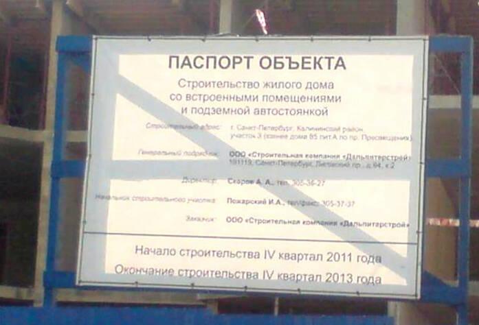 ЖК «Дом на проспекте Просвещения, 85»