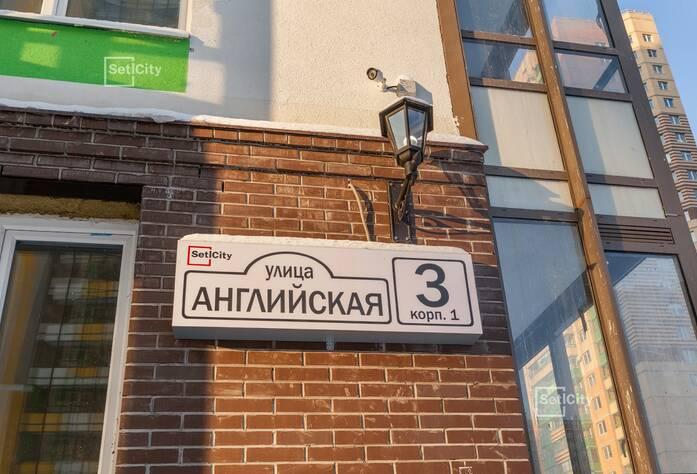 ЖК «Семь столиц», квартал Лондон: ход строительства дома №14/1