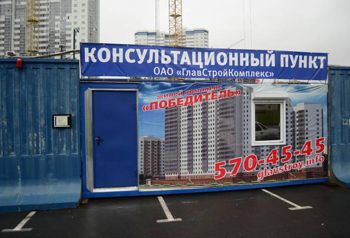 Строительство ЖК «Победитель»