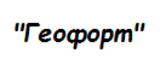 Геофорт