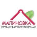 АТС Малиновка