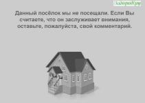 Усадьба Соколовка