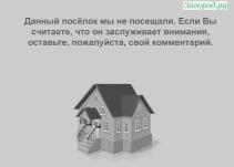 ДНП Гришино